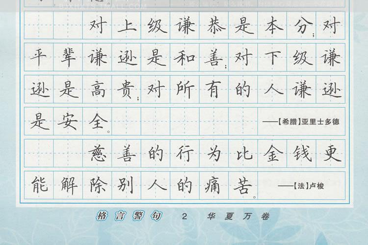 田英章楷书字帖钢笔字帖硬笔书法临摹练字美文套装5本 田英章字帖; 米