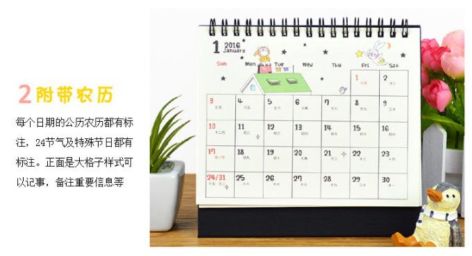 【勤得利手工diy】2016年台历年历 小熊 小猪兔子卡通