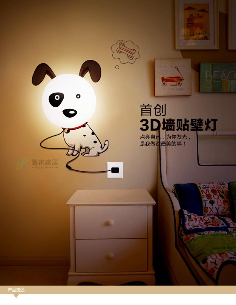 花颜创意3d墙纸壁灯 小夜灯 儿童房可爱卡通壁灯 个性卧室床头灯