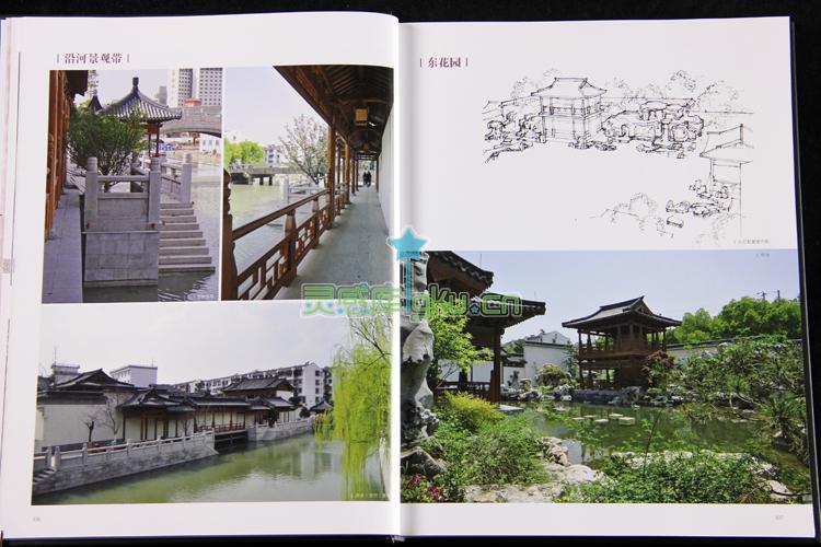 中式景观设计2 园林设计风格与现代景观设计书籍