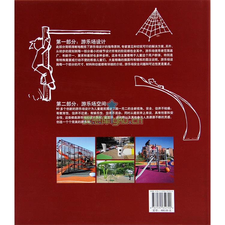 《儿童游乐场 游乐园 儿童活动中心设计手册》【】