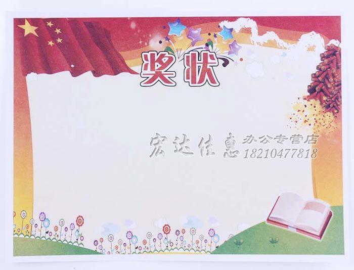 【与同办公奖状纸办公文具】幼儿园可爱卡通奖状纸小