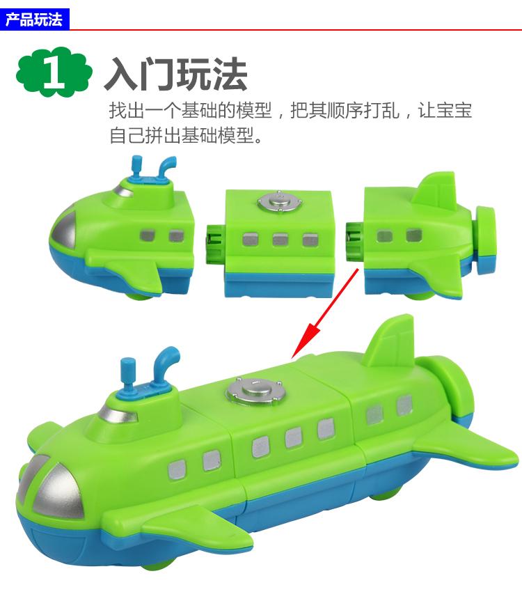 三佳百变海陆空汽车火车飞机轮船 磁性拼插积木磁力拼装益智玩具_6 6