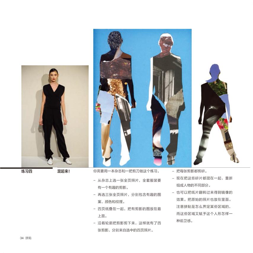 2本 创意时装画 时装设计手绘表现 零基础学画人体造型.服装.