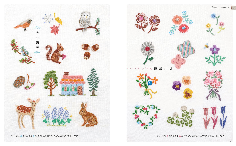 小巧可爱的刺绣图案500例 刺绣图鉴纸样大全 植物花朵刺绣参考书 刺绣