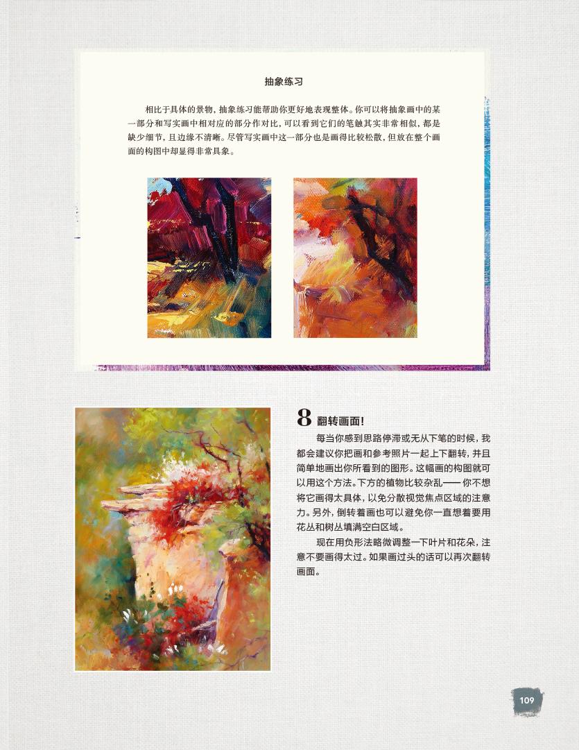 4本 油画风景写生与创作-畅销版 必备手册 风景画写生技法 油画风景