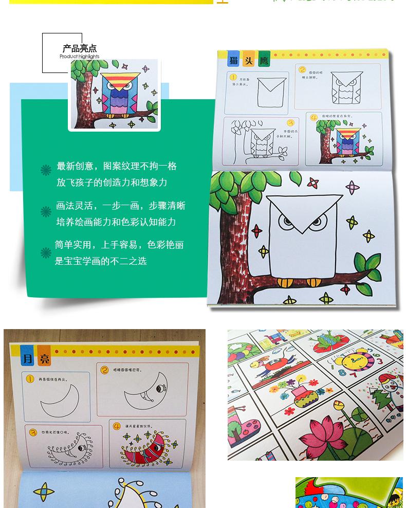 幼儿美术创意画册全套6册 幼儿园宝宝学画画教程 儿童绘画本填色画