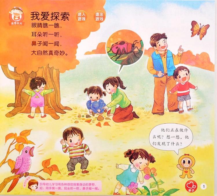 凤凰小康轩:幼儿多元能力探索课程 小班上(全6册) 幼儿园教材