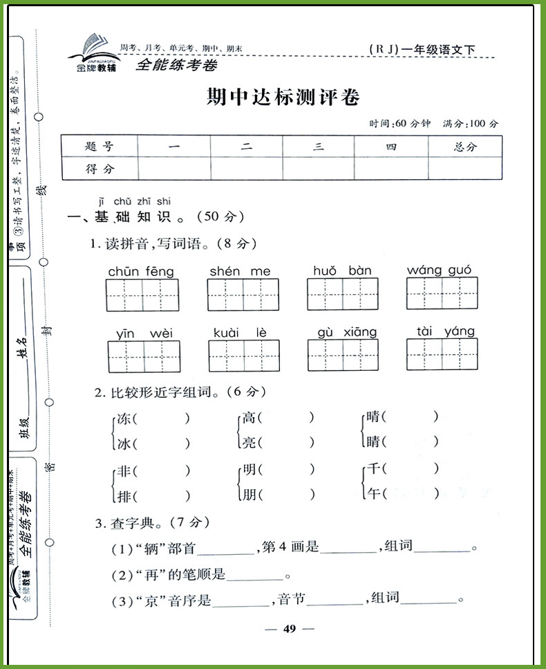 2018春新版 一年级下册语文数学书同步训练 一年级下册试卷人教版图片