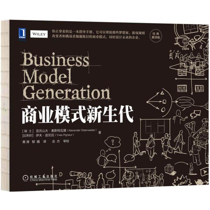商业模式新生代 商业模式新生代(个人篇) 价值主张设计:如何构建商业