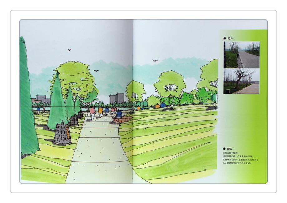 80 印象手绘 景观设计手绘教程 4 29.