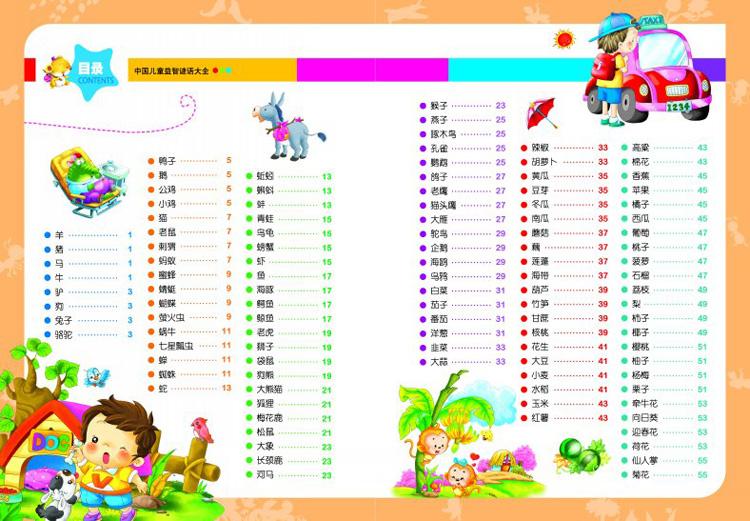 炫彩 益智谜语大全 小学生彩图注音拼音版 猜谜语脑筋急转弯书籍4-5-6
