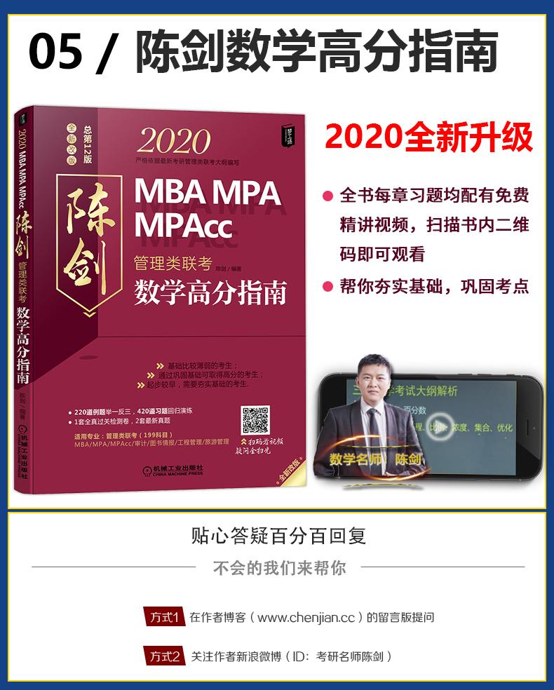 《mba联考教材2020 mba联考数学 英语 写作 逻辑四  5