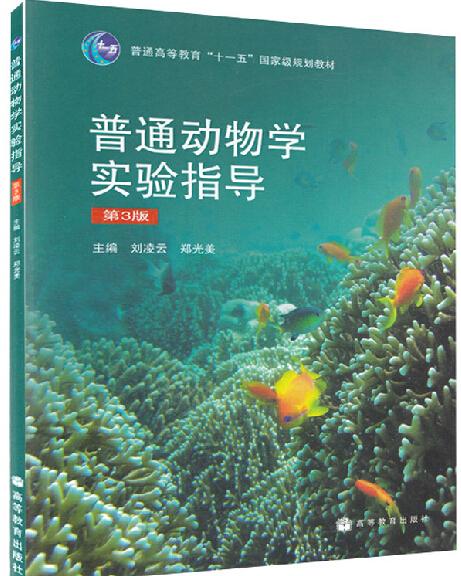 《普通动物学第4版 9787040267136