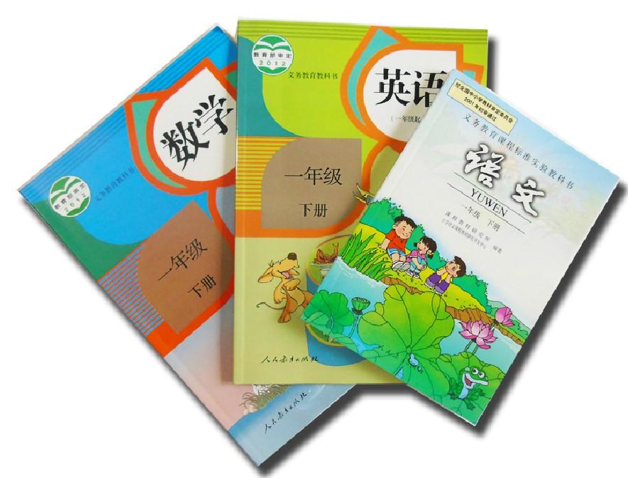 全新小学1一年级语文书下册课本义务教育教材教科书彩色人教版图片