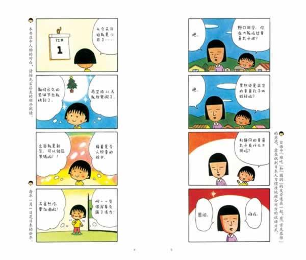 全新手绘四格漫画樱桃小丸子( 樱桃子 ,丁楠 正版图书 [日] 樱桃子