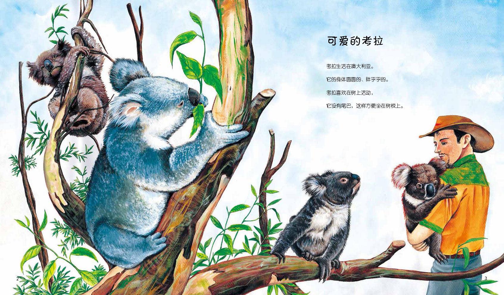幼儿故事绘本图书 儿童科普百科读物书籍 奇趣动物世界
