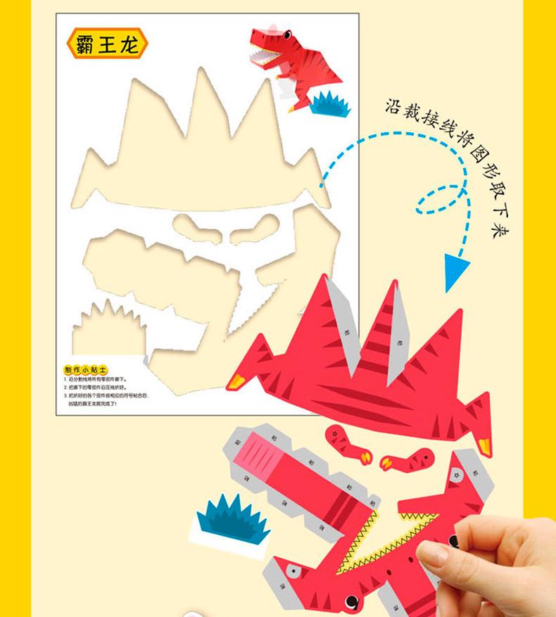 儿童手工书立体纸魔坊全套6册 手撕创意手工折纸共72种立体手工恐动物