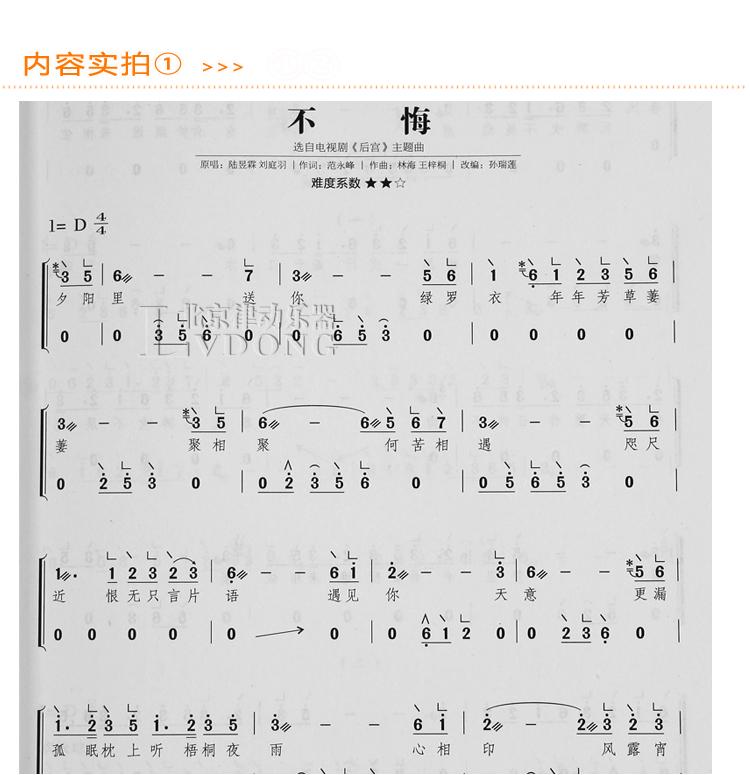 自学 古筝书 易演奏流行古筝曲128首入门教材 简谱古筝谱琴谱曲谱流行