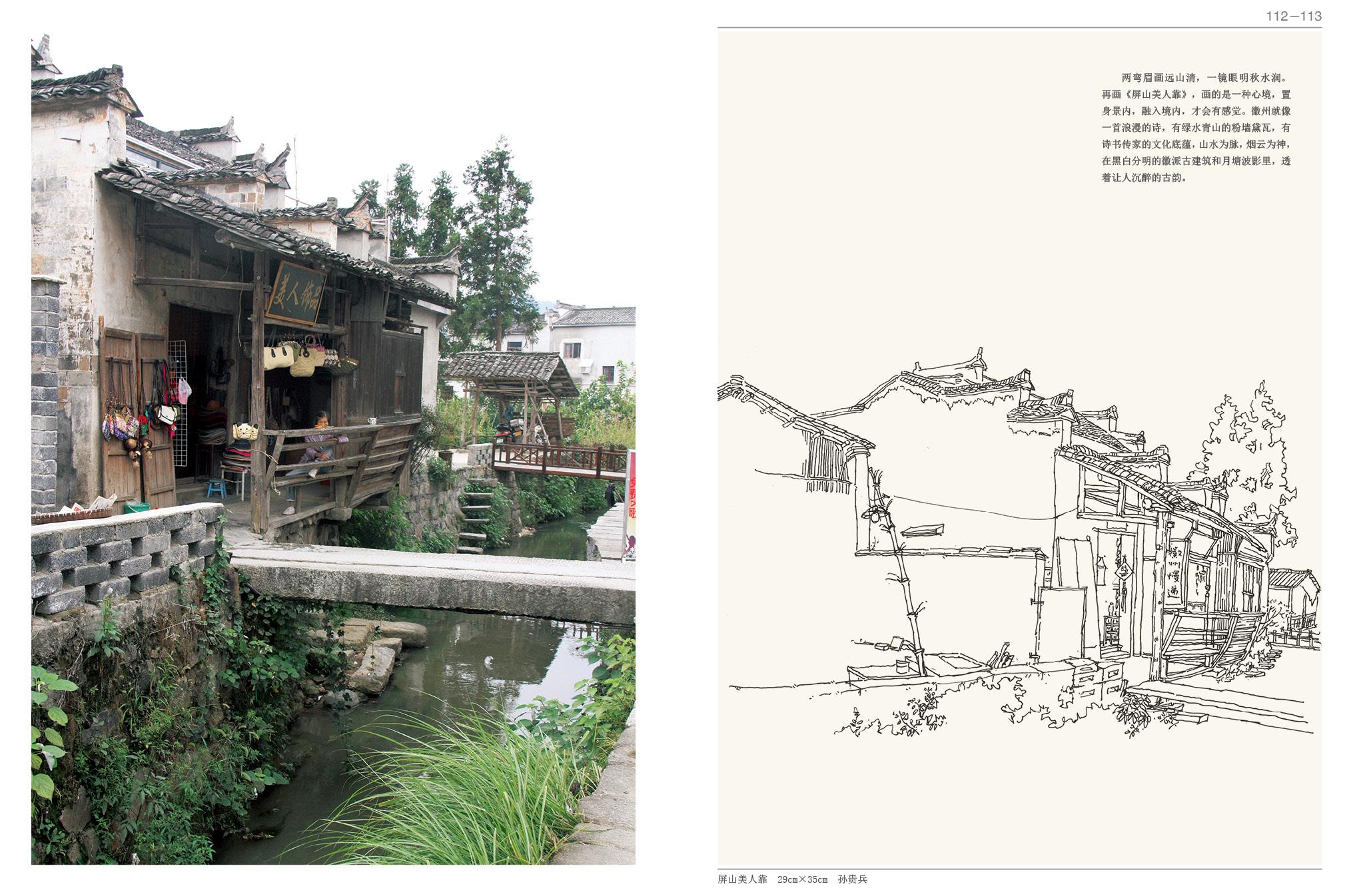正版 徽派建筑风景速写 钢笔画技法线描树山石画法从入门到精通范画