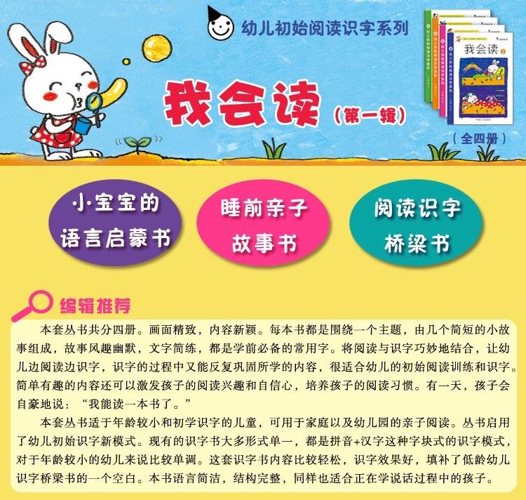《幼儿初始阅读识字系列》定位于幼儿园和学前班,可作为教材教辅
