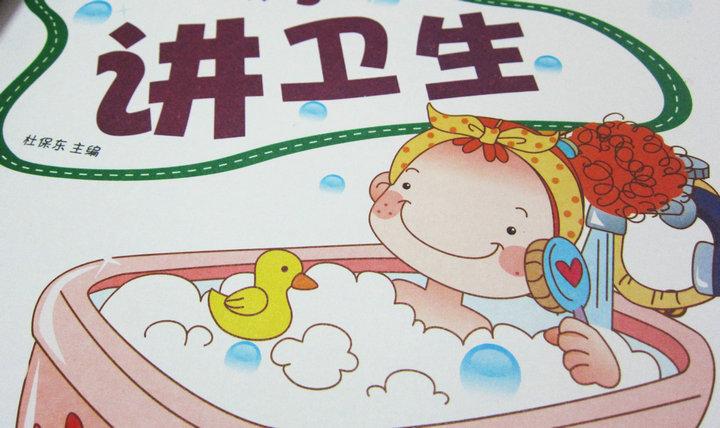 幼儿园接物礼仪卡通画