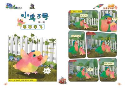 小鸟3号动画故事书(恐龙)套装10册正版 图书籍 幼儿图书儿童文学读物
