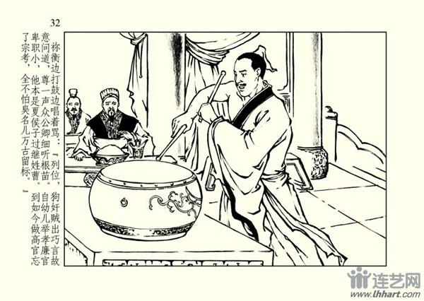 三国演义连环画21册 选(增补本)老版四大名著/连环画小人书全套