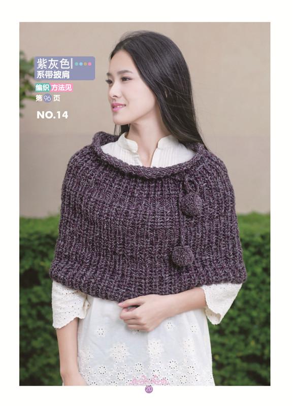 时尚编织帽子·围巾·披肩 钩针编织书 毛衣编织书 织毛衣的书