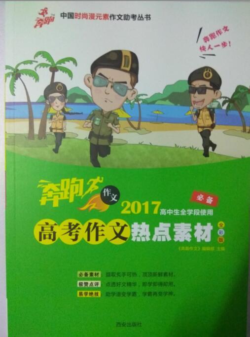 2017版奔跑作文必备高考作文热点素材全彩版 (高中生全学段使用)