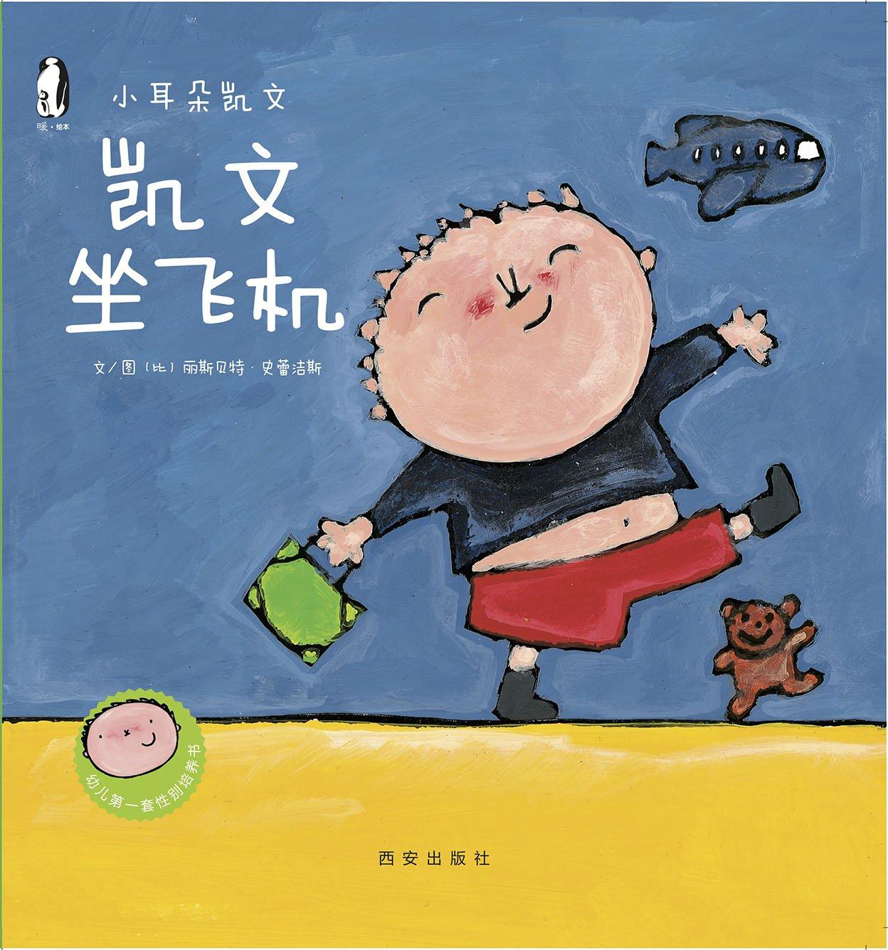 小耳朵凯文(第二辑)(套装共9册) 经典故事童书绘本 0-3-6岁 儿童文学