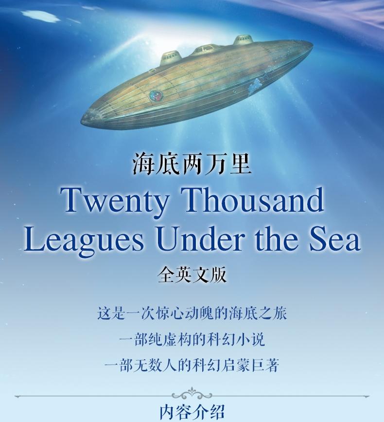 海底两万里(全英文版)凡尔纳 英语阅读书籍全英文原版书世界名著小说