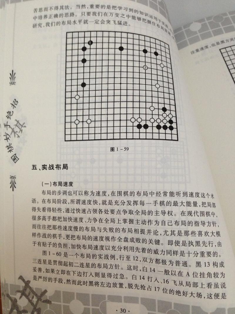 高清围棋手机壁纸