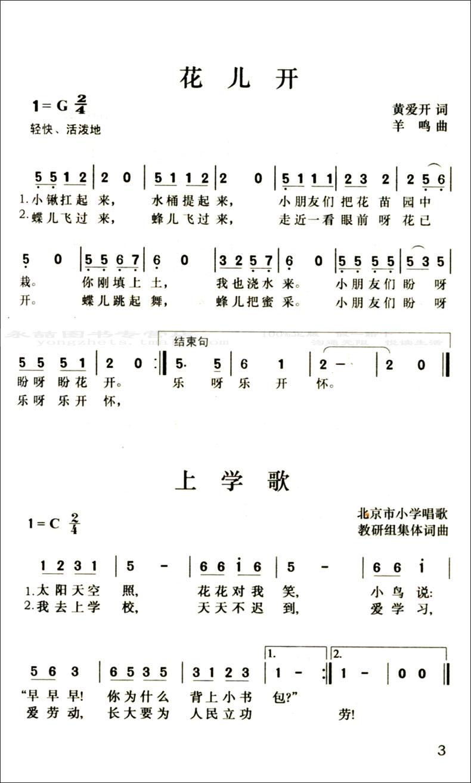 少儿歌曲精选380首 简谱版幼儿启蒙小学声乐考级教师教学使用教程书籍