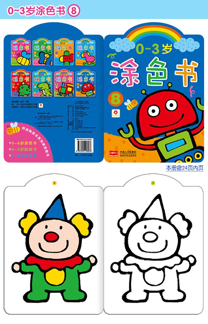 小红花宝宝涂色书 0-3岁入门简单8册简笔画大全 儿童涂色书启蒙2-3岁