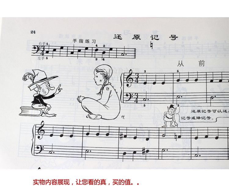 黄昏的歌钢琴曲谱