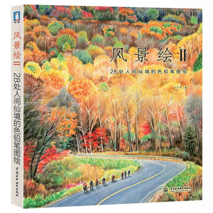 风景绘 2册 飞乐鸟色铅笔教程书 彩铅画色铅笔绘画入门 铅笔素描画