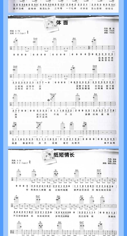 尤克里里新手入门曲谱_最易上手尤克里里 初学者入门弹唱四弦琴乐谱书籍教程 成人指弹曲谱