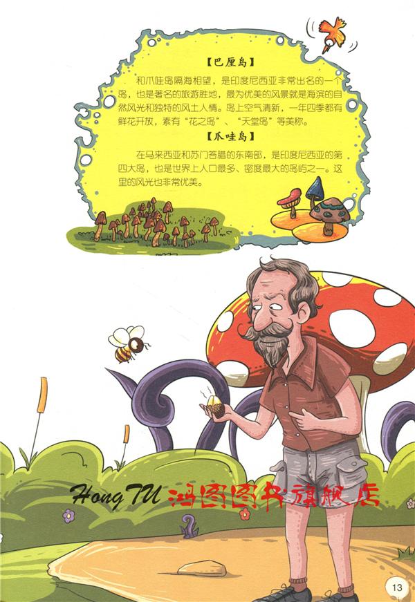 《跟随史密斯去历险:海洋动物王国历险记