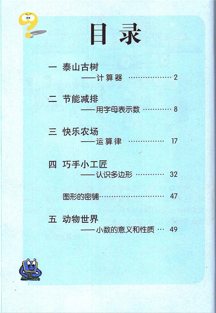 正版 青岛版课本 小学数学四年级下册课本教材 青岛出版社小学数学