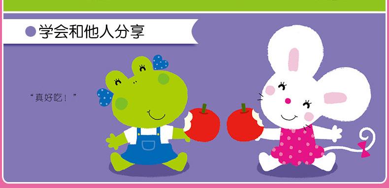 内容介绍: 这是一套以可爱的小老鼠花小小和她的家人,朋友为形象,教