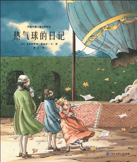 种子绘本:小罗丹的雕塑梦 /阿基米德儿童科普绘本系列(全10册平装