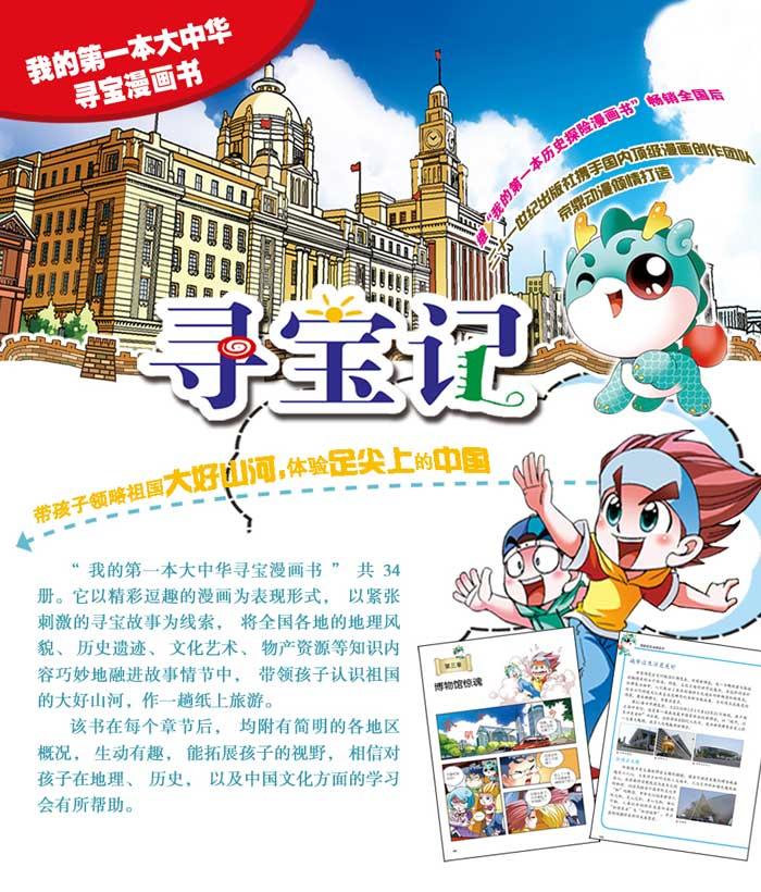 我的第一本漫画书大中华寻宝记系列全套15册 北京浙江寻宝记 6-12岁儿