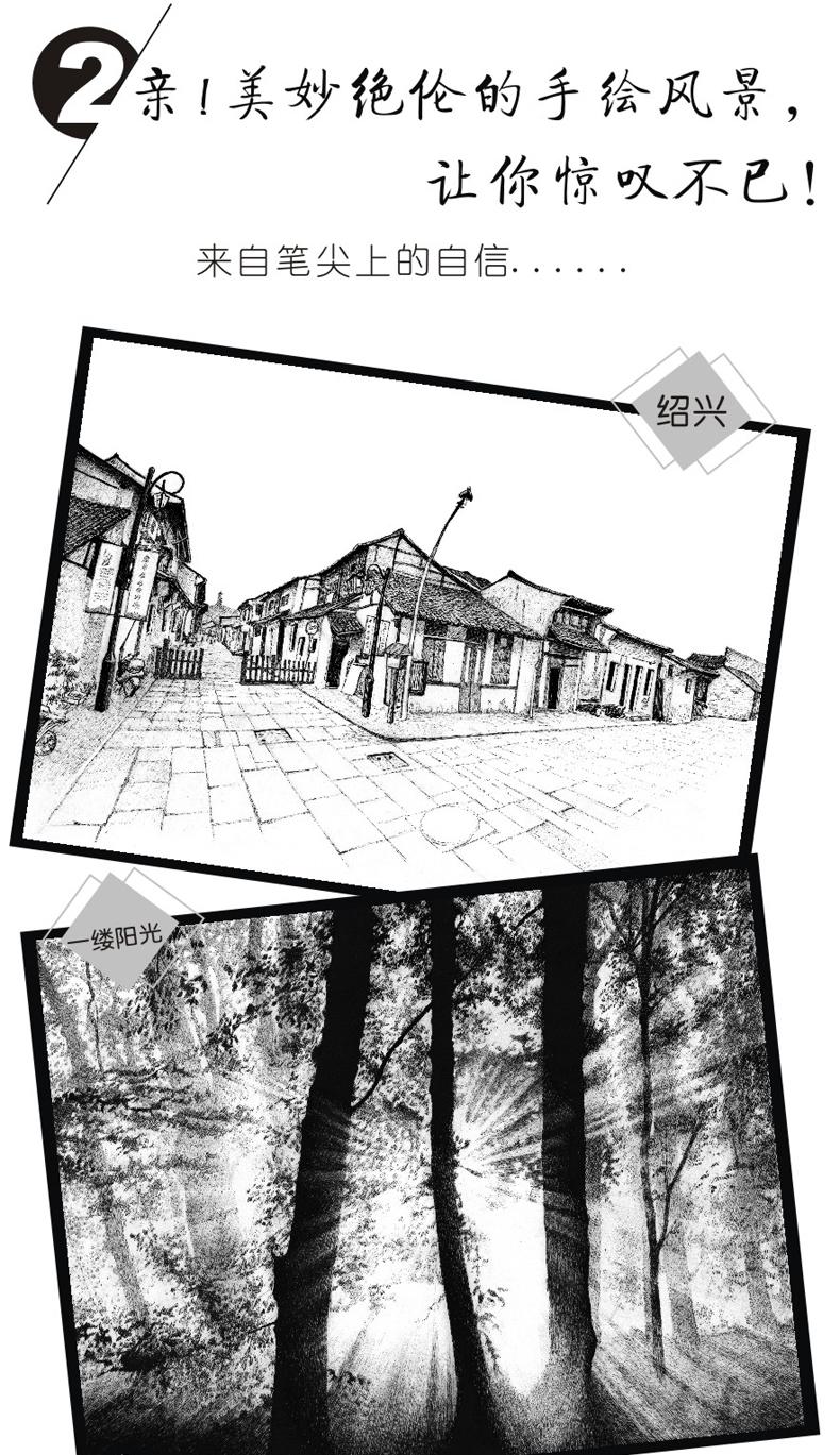黑白画意--自然风景写生与创意教程 丛书名--铅笔素描教程风景速写