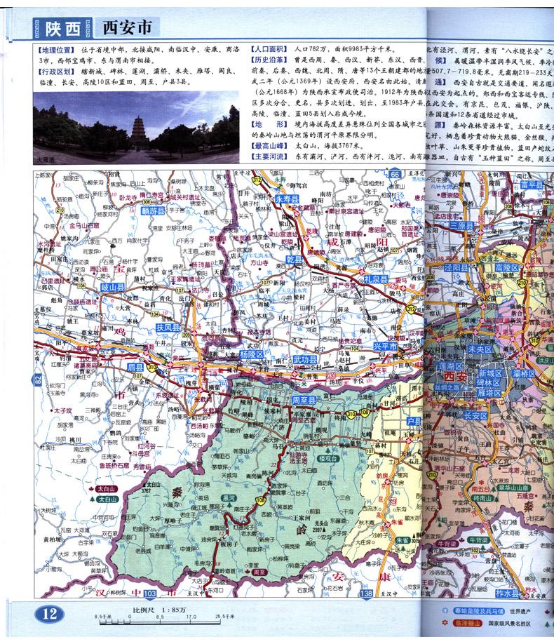 陕西省地图册地形版中国分省系列地图册信息丰富图文并茂广大