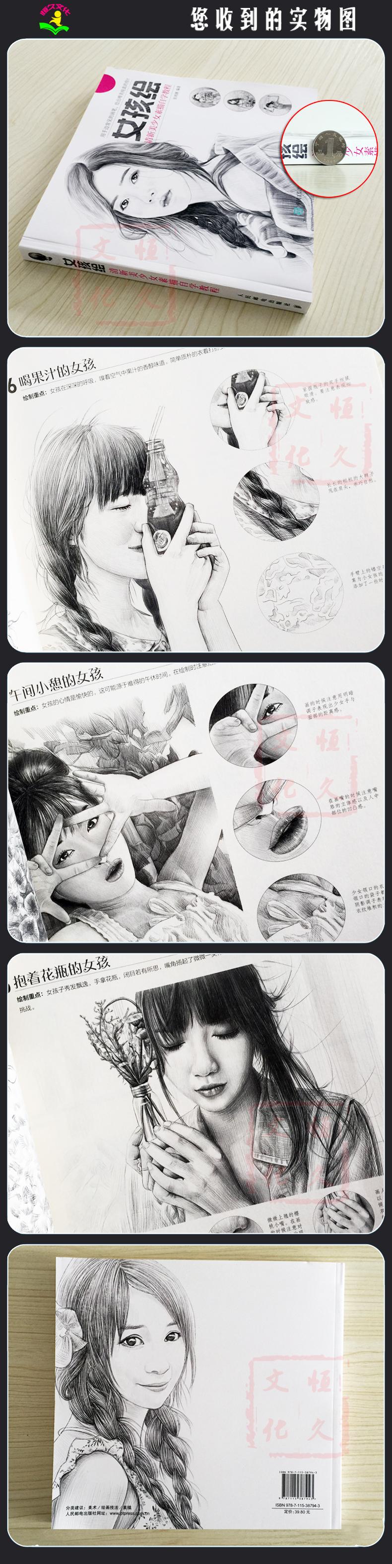 人物素描书 女孩绘 清新美少女素描自学教程 铅笔素描基础教程 铅笔