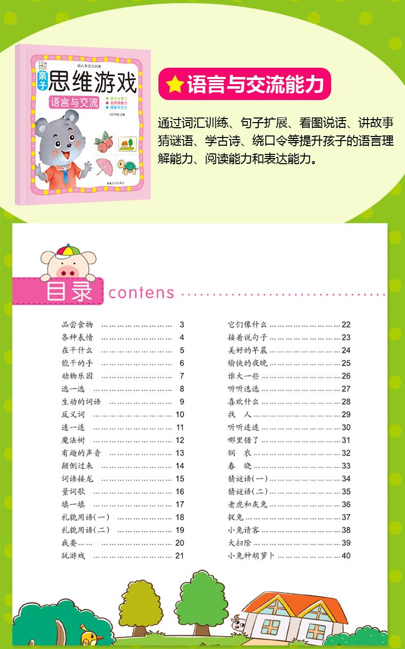 2件75折全套8册幼儿专注力训练亲子思维游戏幼儿园益智书 儿童启蒙