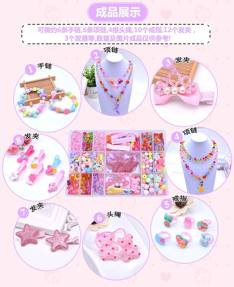儿童串珠玩具益智diy手工制作饰品 宝宝穿珠子女孩项链手链礼物