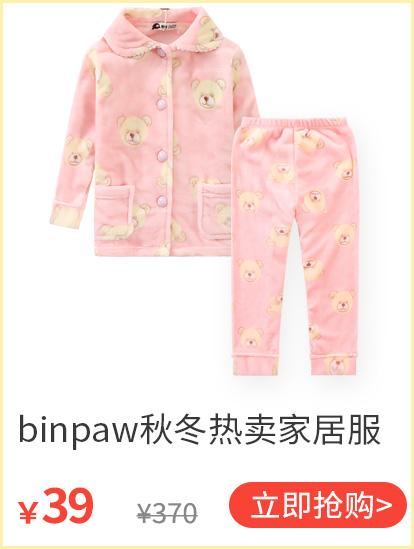 binpaw旗舰店