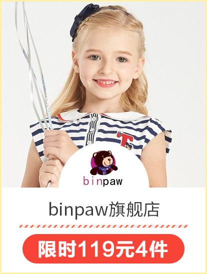 binpaw童装旗舰店